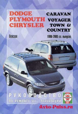 Dodge Caravan, Plymouth Voyager, Chrysler Town & Country 1996-2005