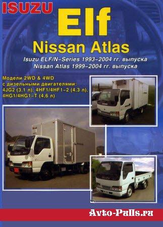 NISSAN ATLAS 1999-2004, ISUZU ELF / N-series 1993-2004 дизель