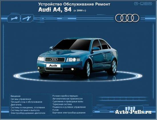 Обслуживание и ремонт Audi А4, S4