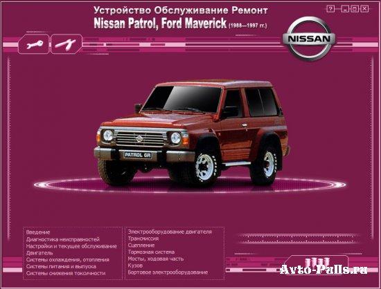 Руководство по ремонту Nissan Patrol, Ford Maverick