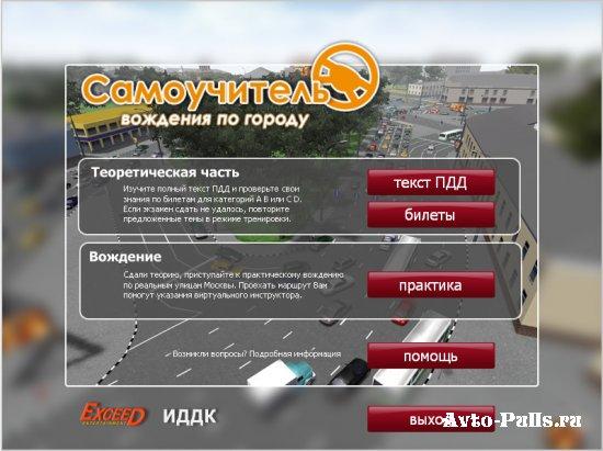 Симулятор вождения по городу 2011, учебный симулятор вождения