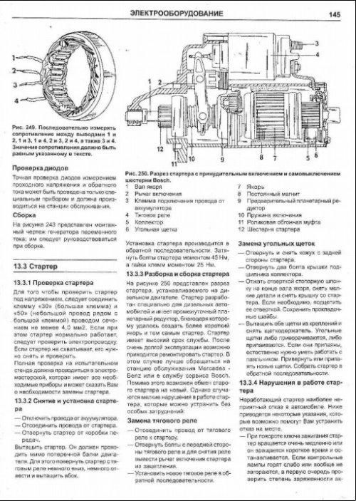 Руководство по ремонту mercedes benz Т1 и его модификаций