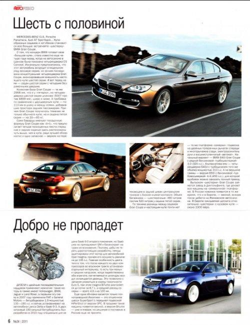 Авторевю №24 за декабрь 2011 года