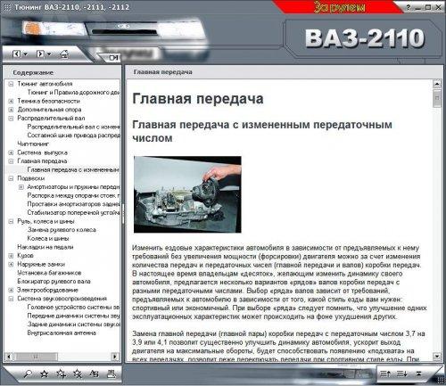 Тюнинг ВАЗ 2110 своими руками