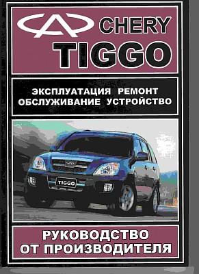 Ремонт Chery Tiggo - руководство от производителя