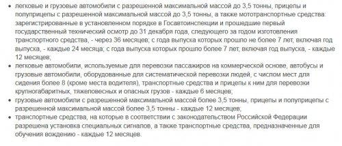 Талон техосмотра, периодичность и порядок прохождения техосмотра в России