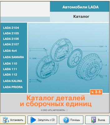 Электронный каталог запчастей ВАЗ