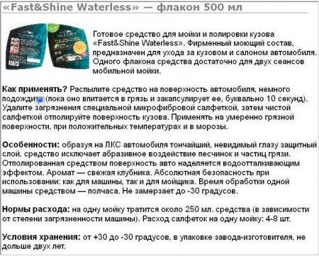 Применение Fast&Shine Waterless