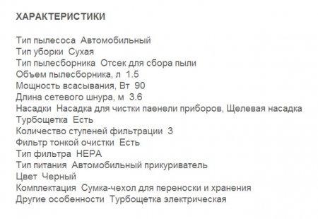 Характеристики Vitek VT-1840