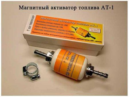 электромагнитный активатор