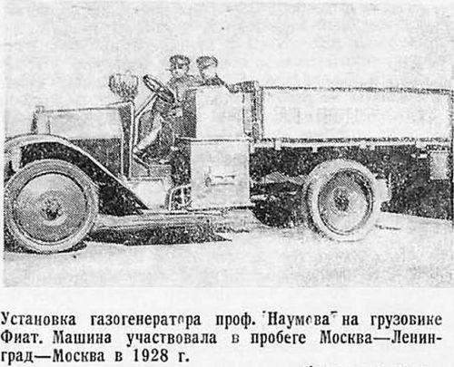 Фиат-15 с газогенератором