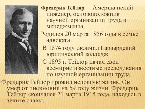 Фредерик Уинслоу Тейлор