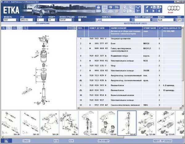 Электронный каталог VW, AUDI - ETKA 7.3