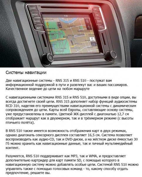 Автомобиль Volkswagen Jetta 6 для российского рынка