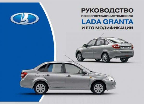 Руководство по эксплуатации Lada Granta