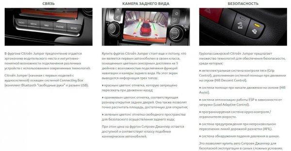 Citroen Jumper: разновидности и ключевые преимущества новинки